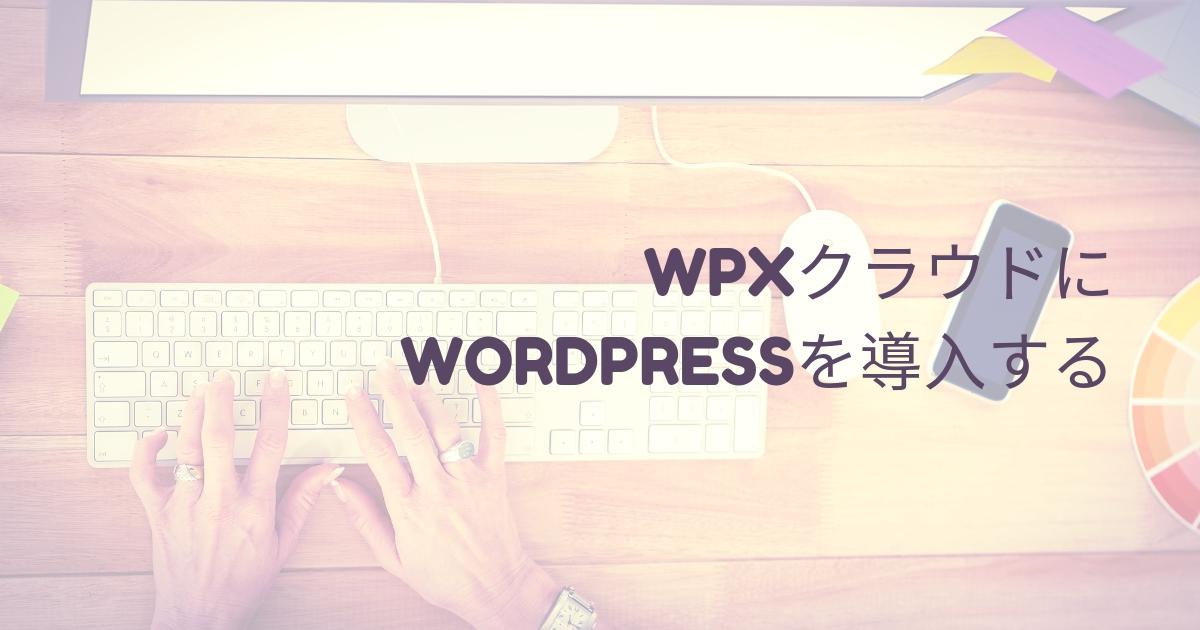wpXクラウドにWordPresswを導入する