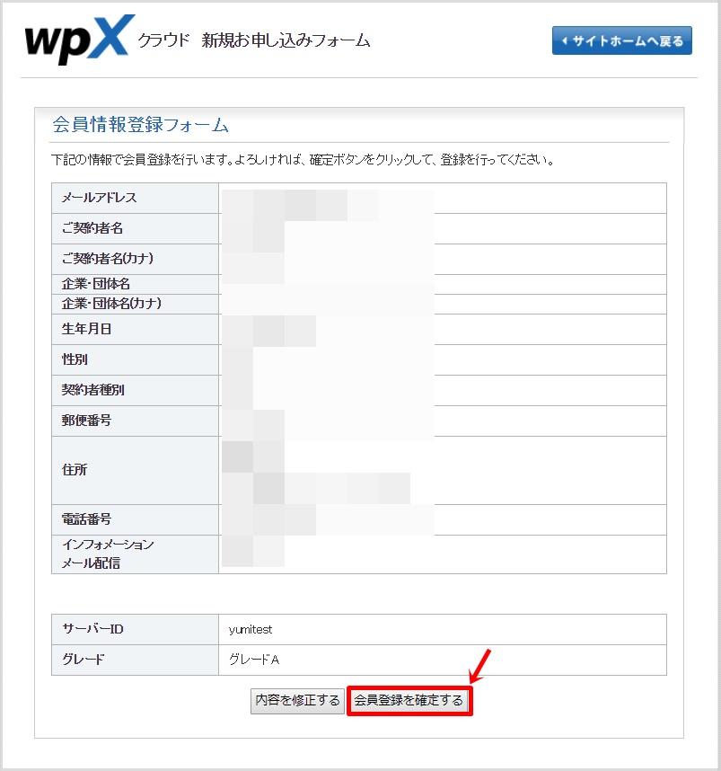 wpX登録方法&新規ドメイン取得方法10