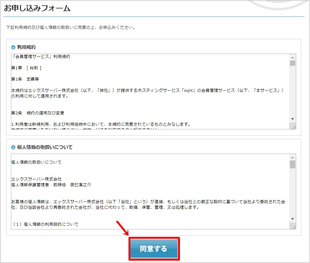 wpX登録方法&新規ドメイン取得方法3