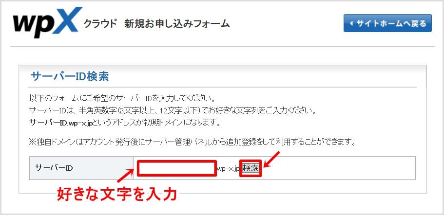 wpX登録方法&新規ドメイン取得方法6