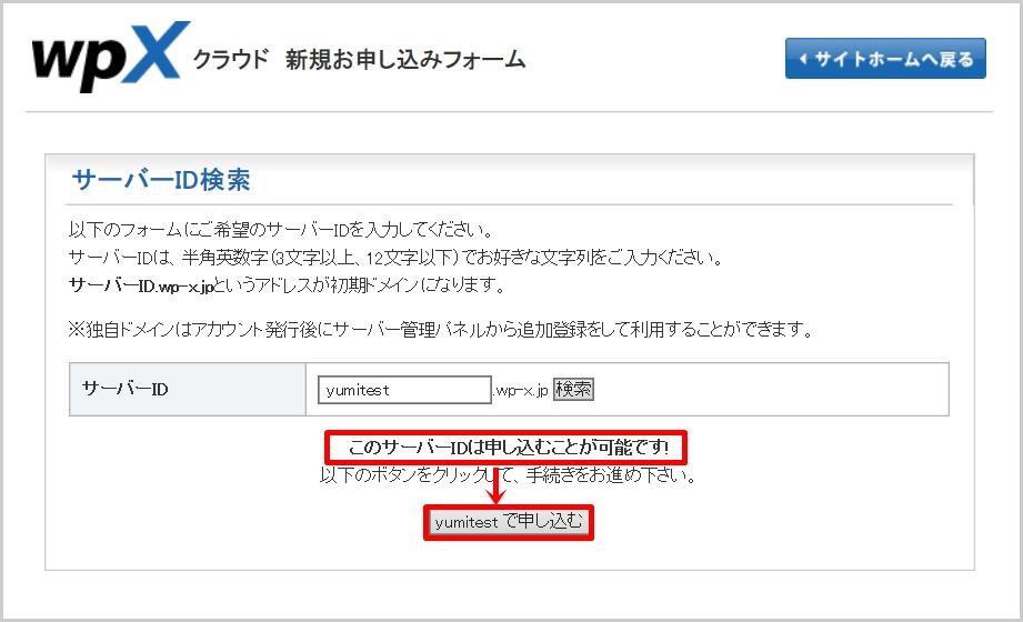 wpX登録方法&新規ドメイン取得方法7