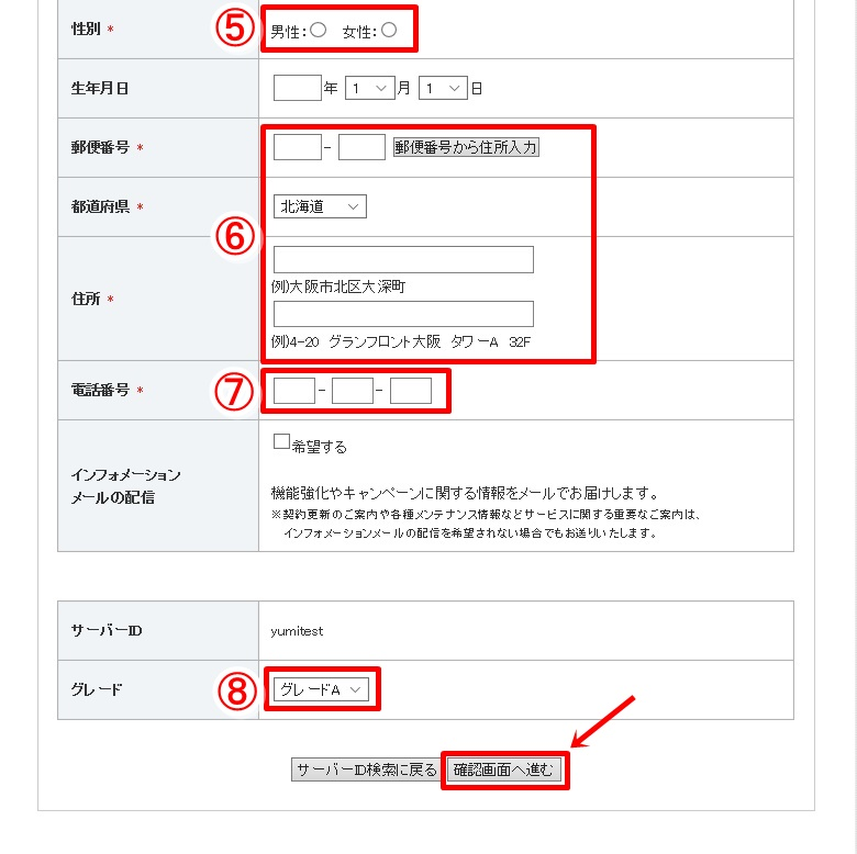 wpX登録方法&新規ドメイン取得方法9