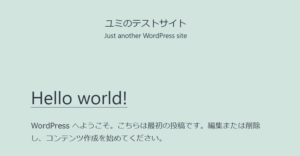 wpX SpeedにWordPressをインストール手順16
