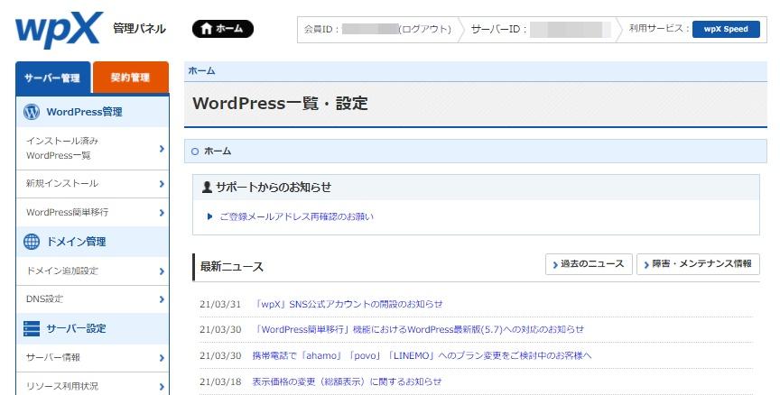 wpX Speedサーバーの登録手順11
