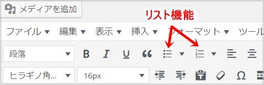 アドセンス審査2019(リストの使い方)