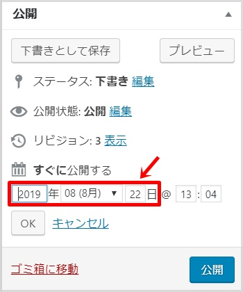 アドセンス審査2019(記事の投稿日)