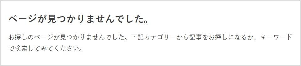 アドセンス審査2019(404エラー)