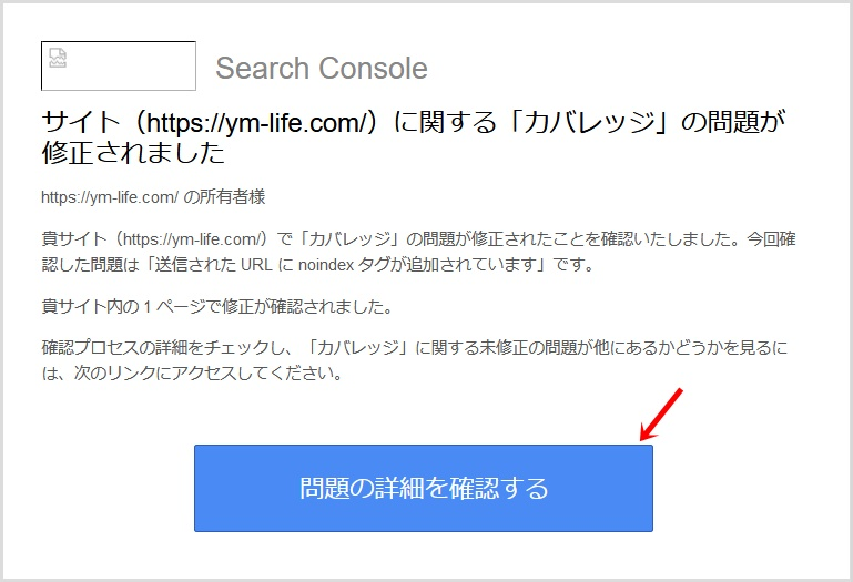 Search Consoleのnoindexエラー解決方法⑫