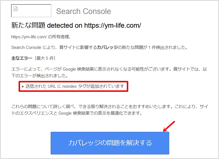 Search Consoleのnoindexエラー