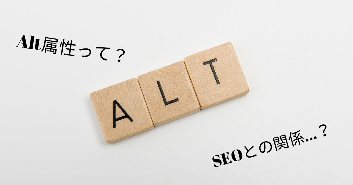 Alt属性の正しい記述方法