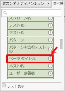 サイトコンテンツでページタイトルとURLを並べて表示する方法6