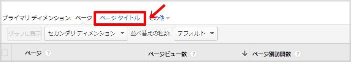 サイトコンテンツでページタイトルとURLを並べて表示する方法7