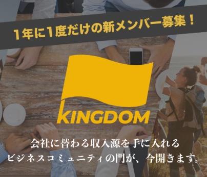 KINGDOMメンバー募集