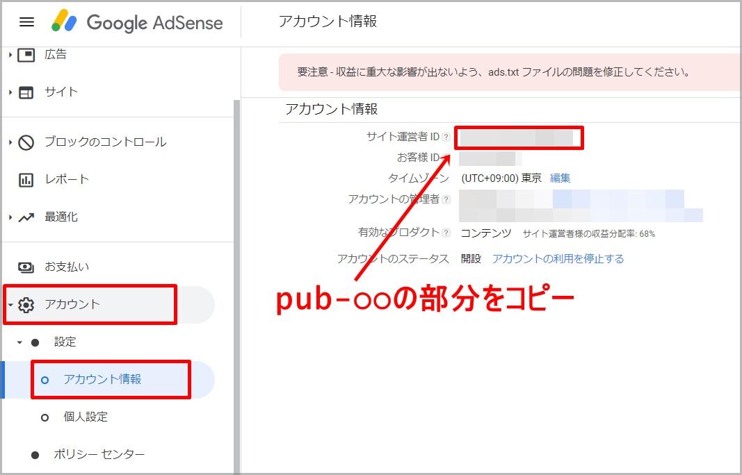 Ads.txtの設置方法①