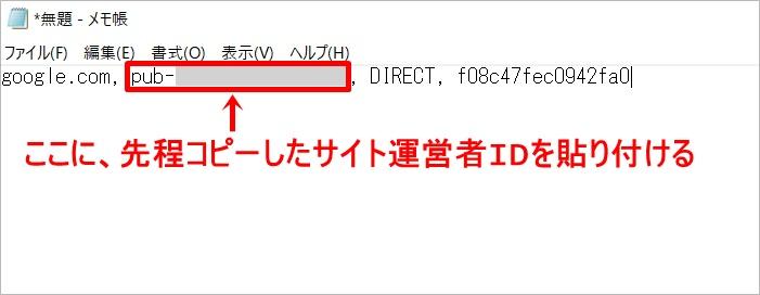 Ads.txtの設置方法②