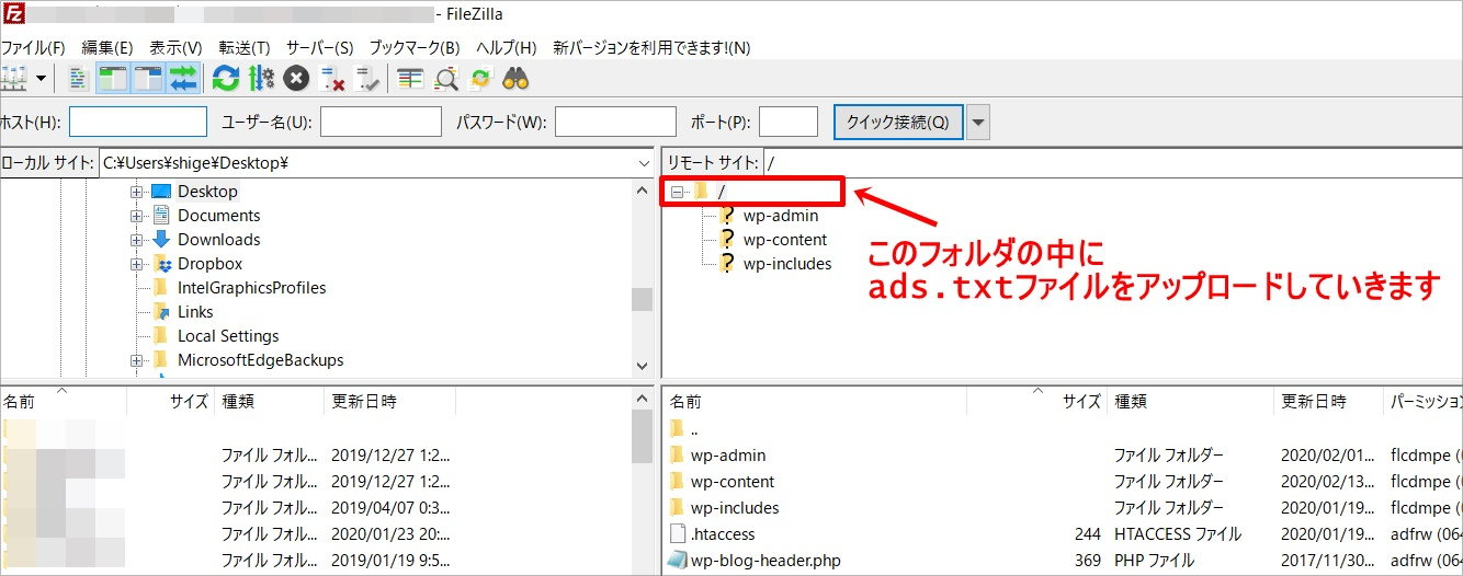 Ads.txtの設置方法④