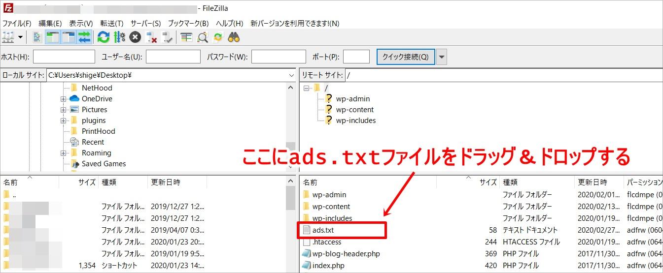 Ads.txtの設置方法⑤