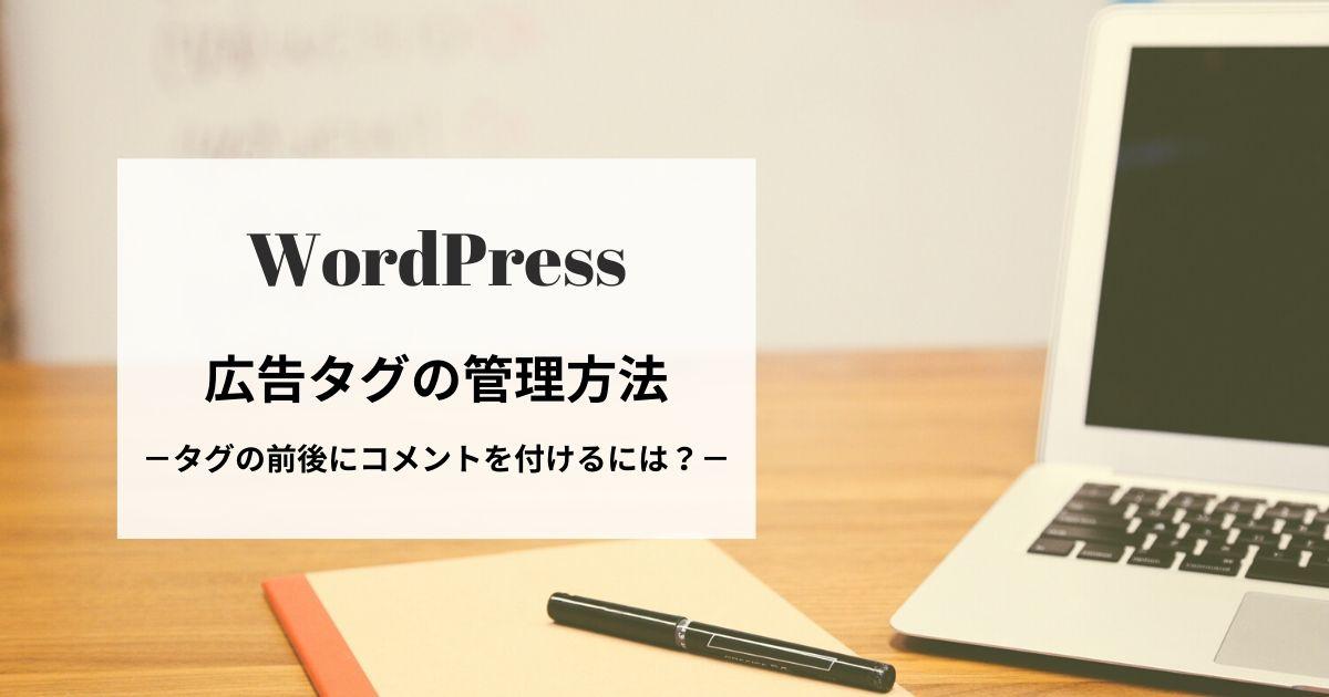 WordPressで広告タグの前後にコメントをつける方法