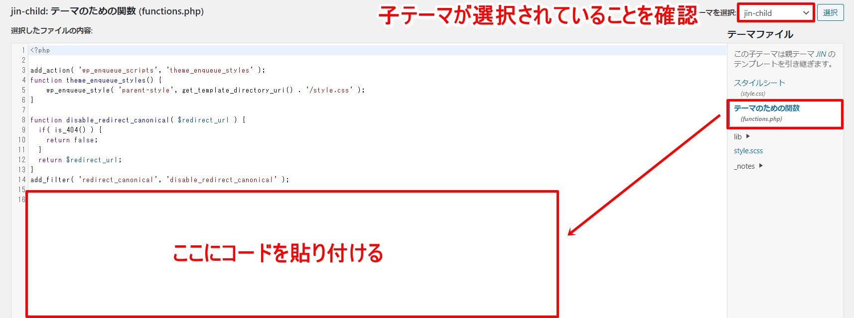 JINからAll in one seo packを削除9