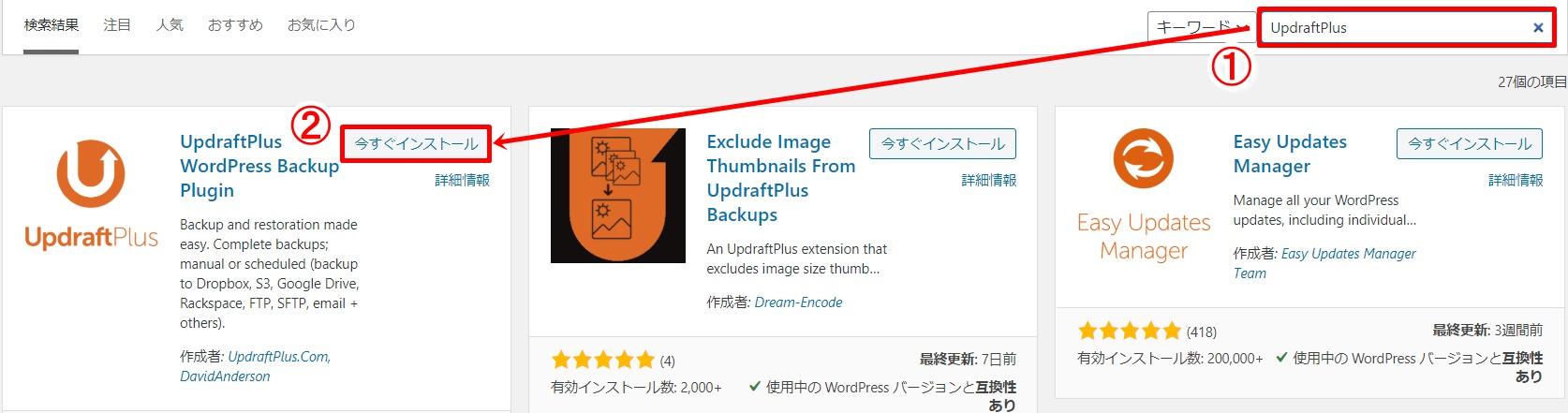 UpdraftPlusで簡単・自動でバックアップをとる方法