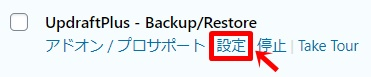 UpdraftPlusで簡単・自動でバックアップをとる方法2