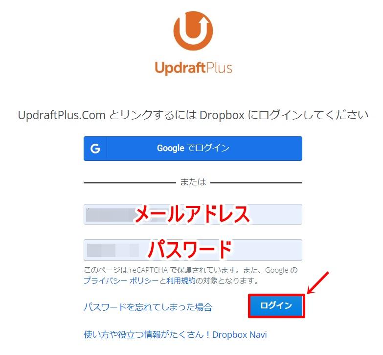 UpdraftPlusで簡単・自動でバックアップをとる方法7