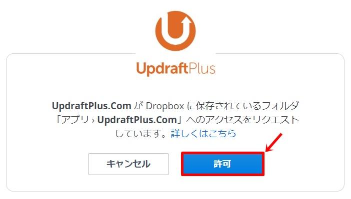 UpdraftPlusで簡単・自動でバックアップをとる方法8