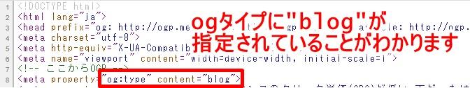 WordPressでOGP設定を変更する方法(JIN)