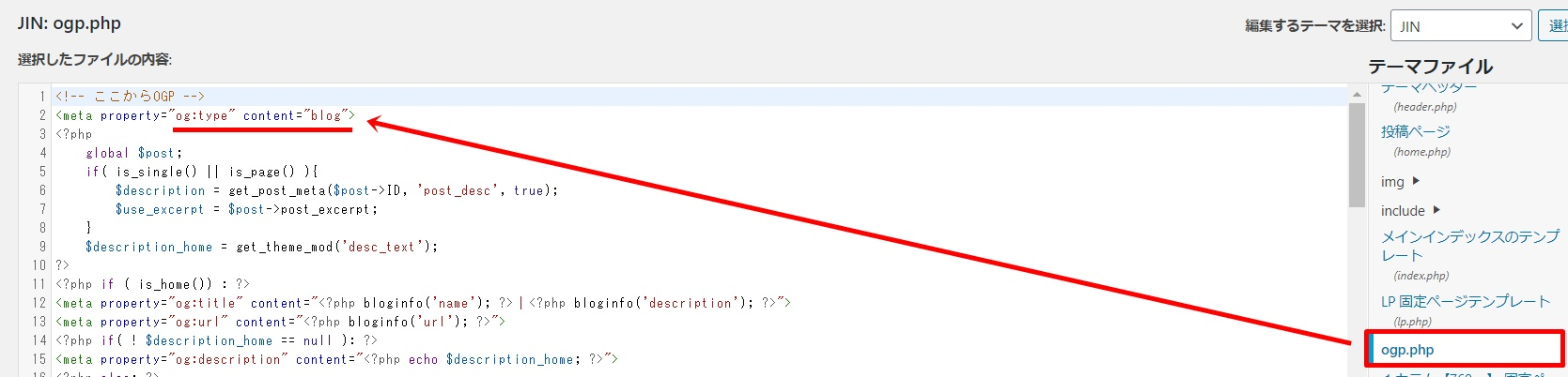 WordPressでOGP設定を変確認する方法
