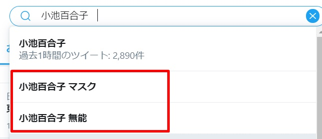 トレンドブログのネタ元(Twitterサジェスト)