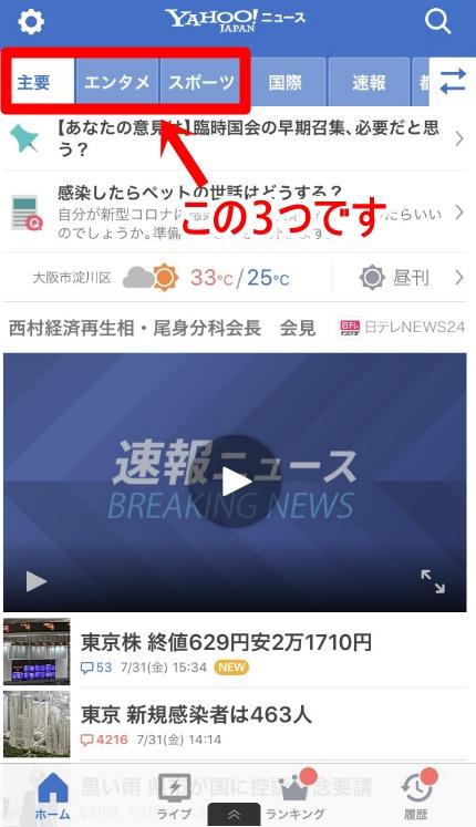 トレンドブログのネタ元(Yahooニュース)