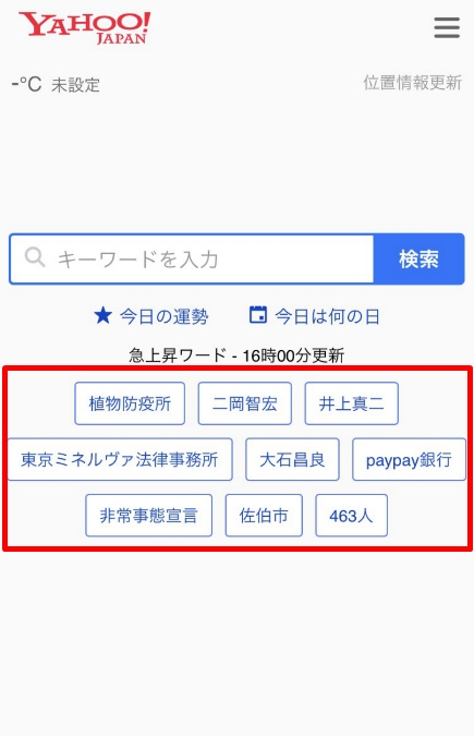 トレンドブログのネタ元(Yahoo急上昇ワード)