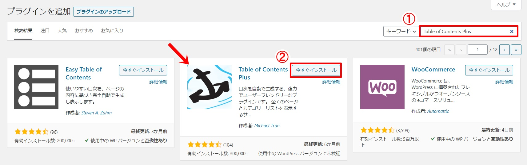 Table of Contents Plusの設定方法2