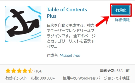 Table of Contents Plusの設定方法3