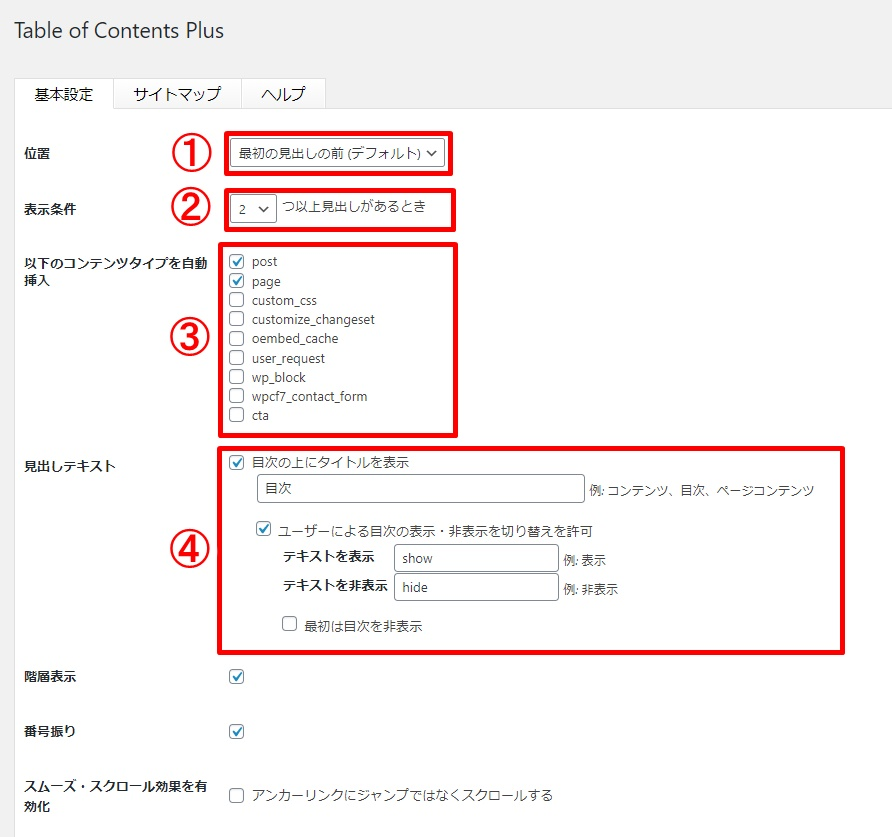Table of Contents Plusの設定方法5