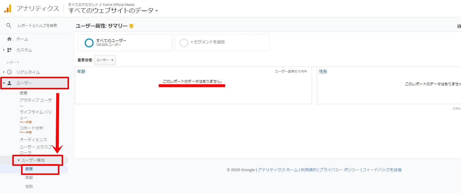 ユーザー属性を確認する
