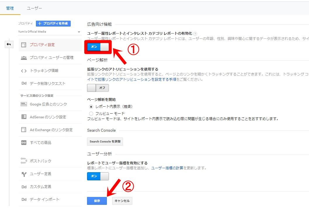 ユーザー属性を調べる方法3