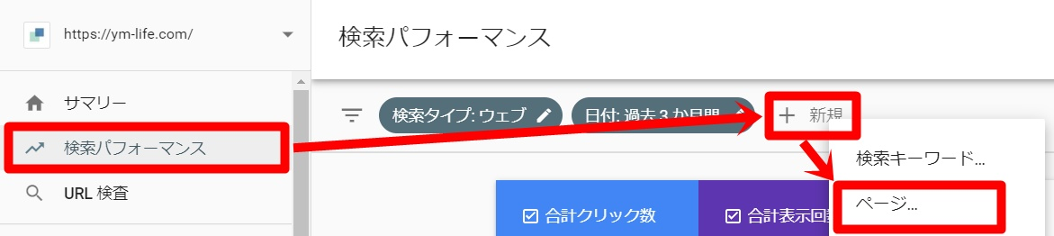 Search Consoleで調べる2