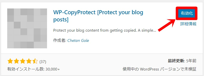 WordPressのコピー防止プラグイン3