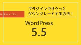 WordPressのダウングレード2