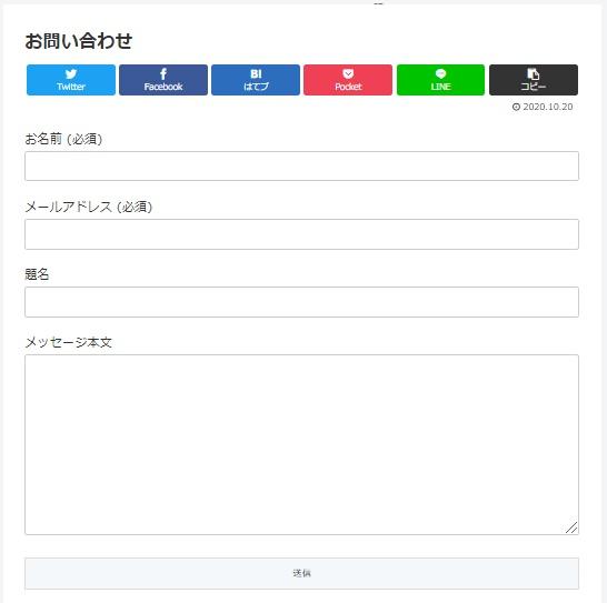 固定ページの作成方法3