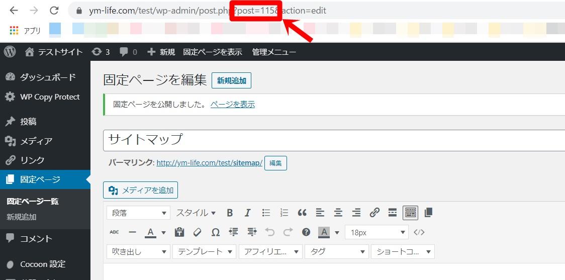 固定ページを作成する方法3