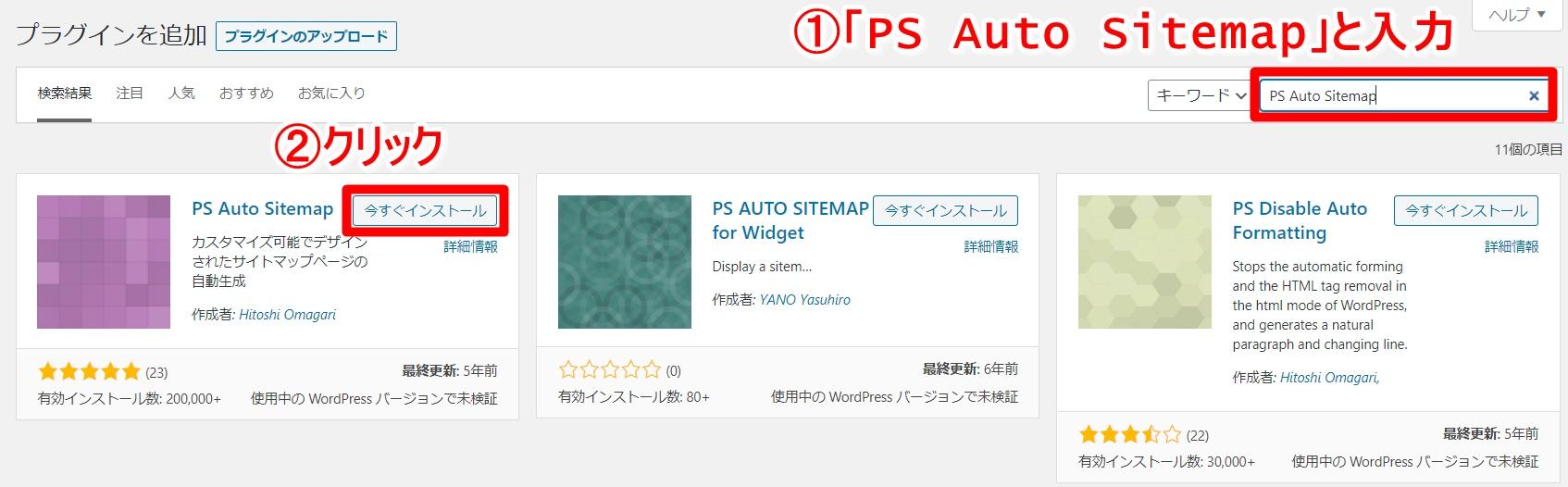 PS Auto Sitemapのインストール方法2