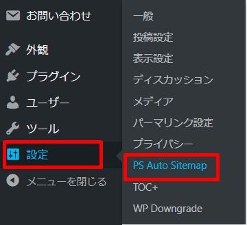 PS Auto Sitemapの設定方法