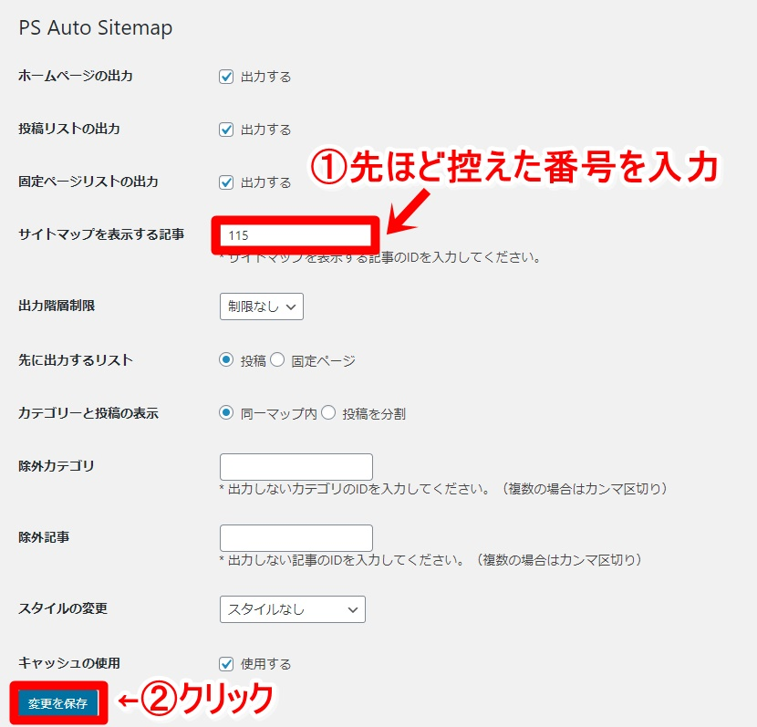PS Auto Sitemapの設定方法2