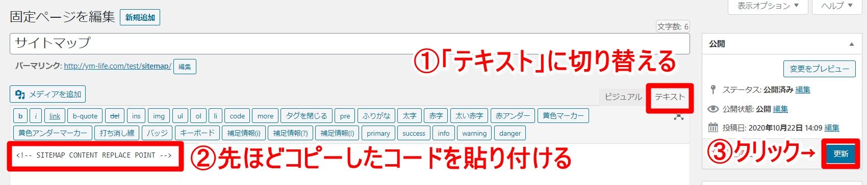 PS Auto Sitemapの設定方法4