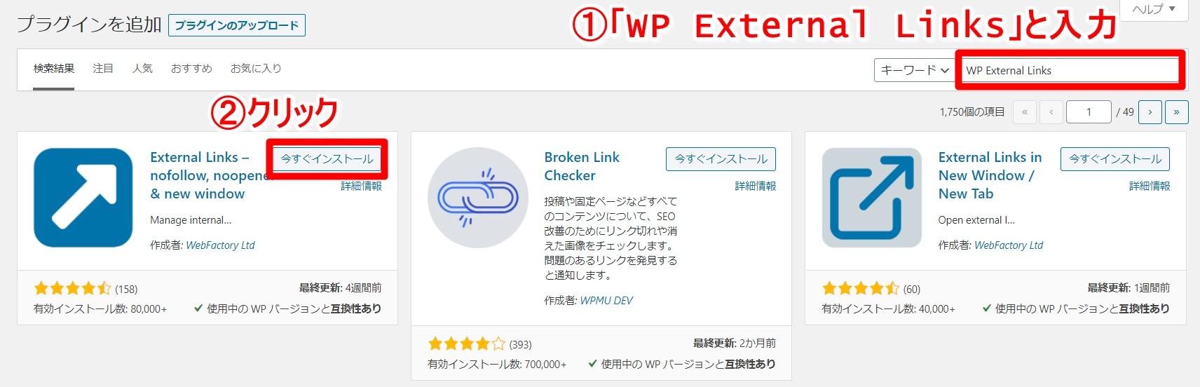 WP External Linksのインストール方法