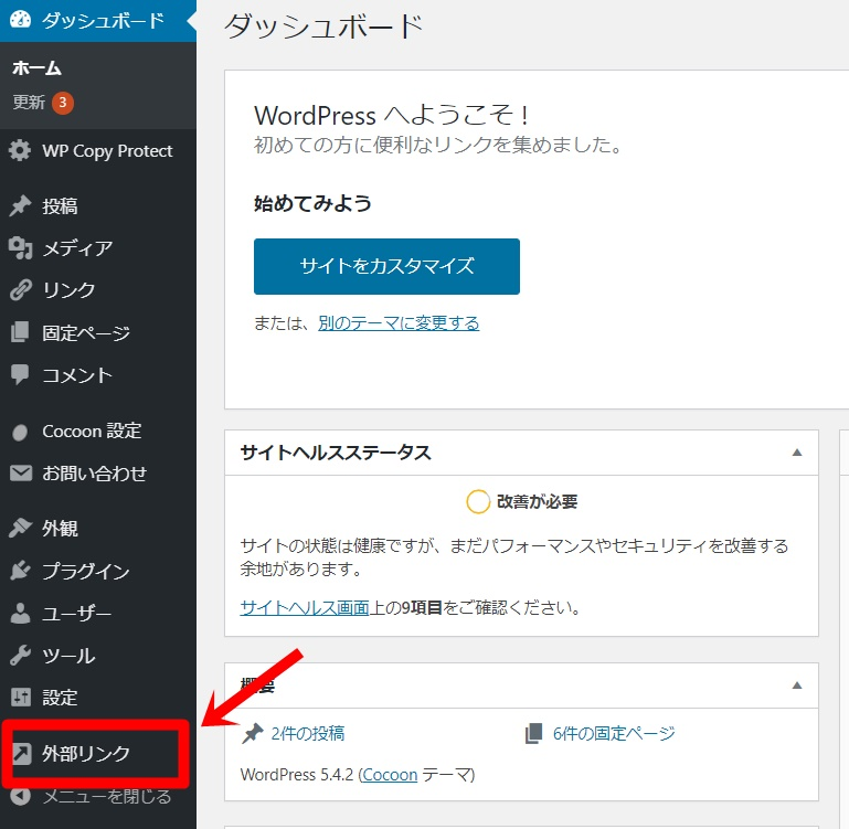 WP External Linksの設定方法1