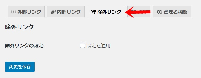 WP External Linksの設定方法4
