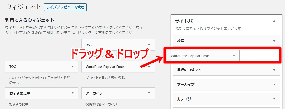 WordPress Popular Postsの設定方法